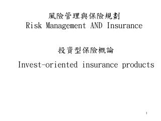 風險管理與保險規劃 Risk Management AND Insurance
