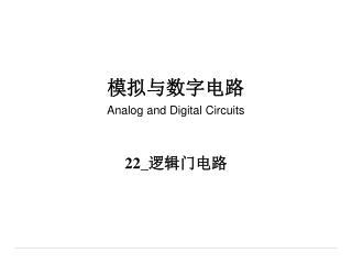 模拟与数字电路 Analog and Digital Circuits