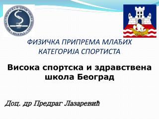 Висока спортска и здравствена школа Београд