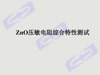 ZnO 压敏电阻综合特性测试