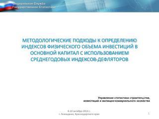 Управление статистики строительства, инвестиций и жилищно-коммунального хозяйства