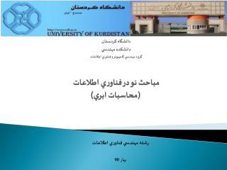 مباحث نو در فناوري اطلاعات  (محاسبات ابري)