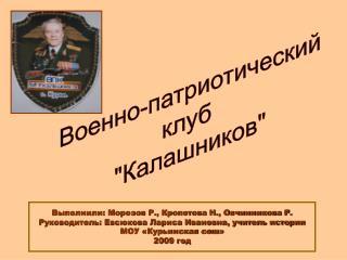 """Военно-патриотический клуб  """"Калашников"""""""