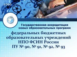 Государственная аккредитация новых образовательных программ