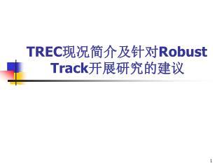 TREC 现况简介及针对 Robust       Track 开展研究的建议