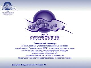 Технический  семинар  « Использование ультрафильтрационных мембран