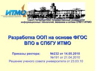 Разработка ООП на основе ФГОС ВПО в СПбГУ ИТМО