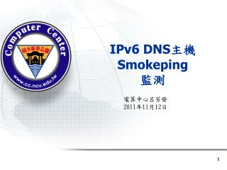 IPv6 DNS 主機 Smokeping 監測