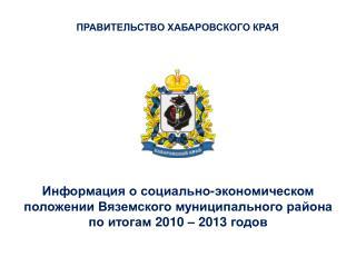 Информация о социально-экономическом  положении Вяземского  муниципального  района