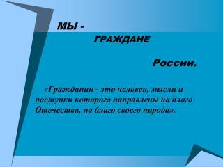 МЫ -                        ГРАЖДАНЕ России.