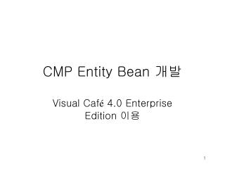 CMP Entity Bean  개발