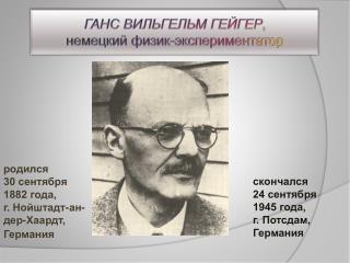 ГАНС ВИЛЬГЕЛЬМ ГЕЙГЕР ,  немецкий физик-экспериментатор