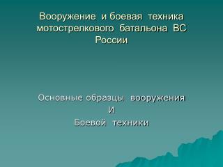 Вооружение  и боевая  техника мотострелкового  батальона  ВС России