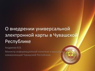 О внедрении универсальной электронной карты в Чувашской Республике
