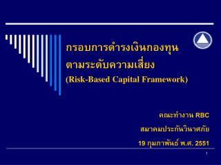 กรอบการดำรงเงินกองทุน ตามระดับความเสี่ยง ( Risk - Based Capital Framework )
