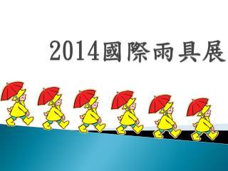 2014 國際雨具展