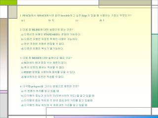 1. PFACE 에서  3DFACE 에서와 같이  Invisible 하고 싶은  Edge 가 있을 때 사용되는 기호는 무엇인가 ?