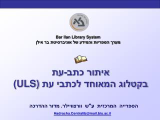 Bar Ilan Library System מערך הספריות והמידע של אוניברסיטת בר אילן