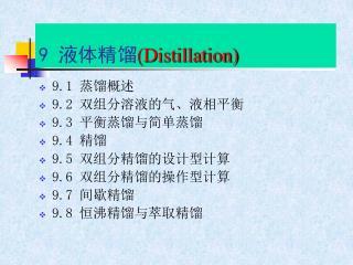 9  液体精馏 (Distillation)