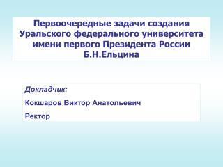 Докладчик: Кокшаров Виктор Анатольевич Ректор