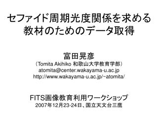 ??????????????? ??????????? ???? ? Tomita Akihiko  ?????????? atomita@center.wakayama-u.ac.jp