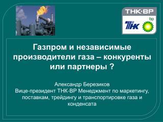 Газпром и независимые производители газа – конкуренты или партнеры ?  Александр Березиков