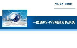 一线通 RS-IVS 视频分析系统