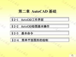 ???   AutoCAD  ??