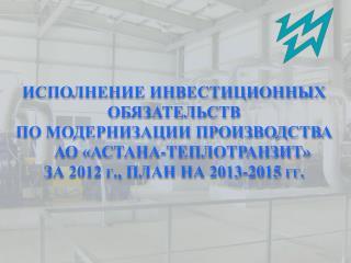 Краткая характеристика АО «Астана-Теплотразит»
