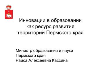 Инновации в образовании как ресурс развития территорий Пермского края