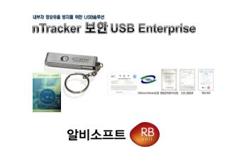 nTracker 보안 USB Enterprise