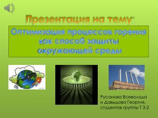 Презентация на тему :