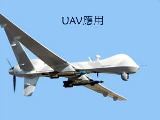 UAV ??