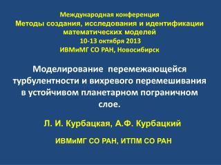 Л. И.  Курбацкая ,  А.Ф .  Курбацкий ИВМиМГ СО РАН, ИТПМ СО РАН