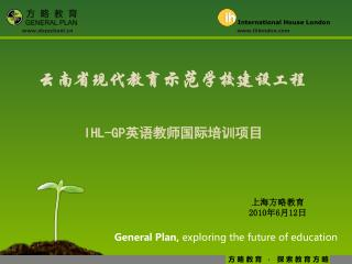 General Plan,  exploring the future of education