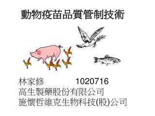 動物疫苗品質管制技術
