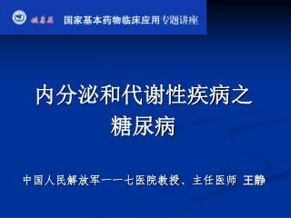 内分泌和代谢性疾病之 糖尿病 中国人民解放军一一七医院教授、主任医师  王静