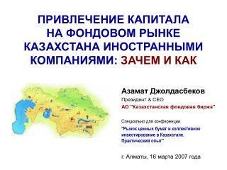 ПРИВЛЕЧЕНИЕ КАПИТАЛА НА ФОНДОВОМ РЫНКЕ КАЗАХСТАНА ИНОСТРАННЫМИ КОМПАНИЯМИ:  ЗАЧЕМ И КАК