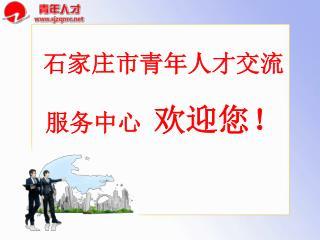 石家庄市青年人才交流 服务中心  欢迎您!