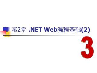 第 2 章  .NET Web 编程基础 (2)