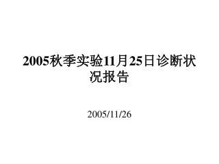 2005秋季实验 11 月25日诊断状况报告