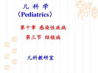 第十章 感染性疾病 第三节 结核病