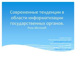 Современные тенденции в области информатизации государственных органов. Роль  Microsoft