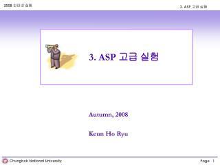 3. ASP  고급 실험