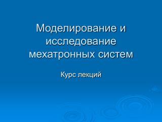 Моделирование и исследование мехатронных систем
