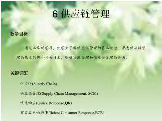 6  供应链管理