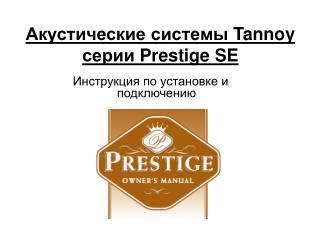 Акустические системы  Tannoy  серии  Prestige SE