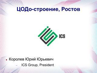 ЦОДо-строение, Ростов