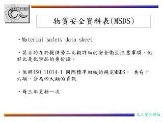 物質安全資料表 (MSDS)