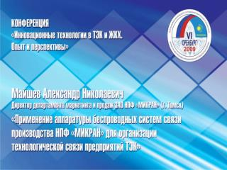 Майшев Александр Николаевич Директор департамента, ЗАО «НПФ«МИКРАН», г. Томск